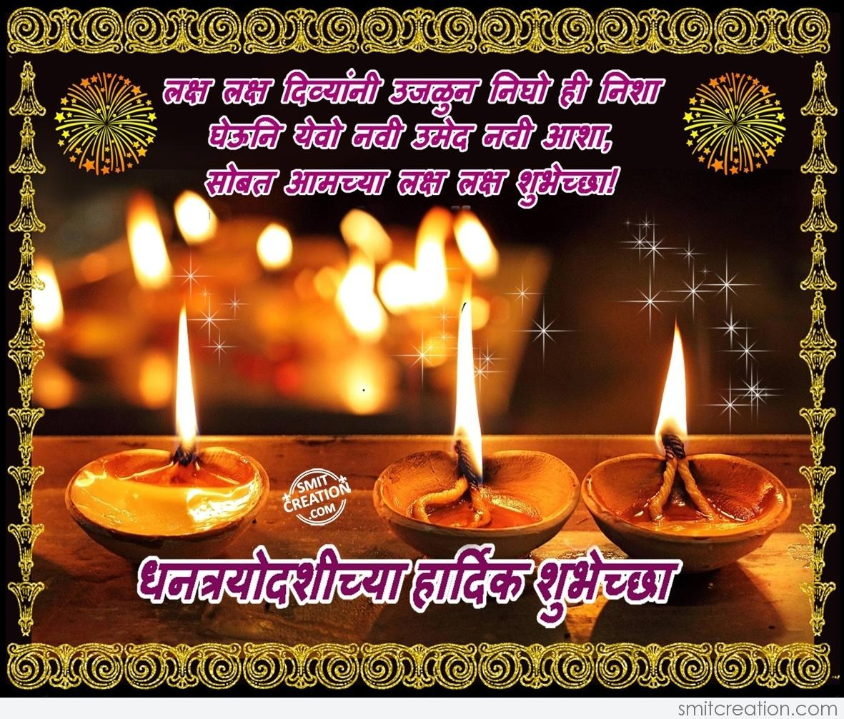 2019 Happy dhanteras images in marathi wishes shayari photo pics