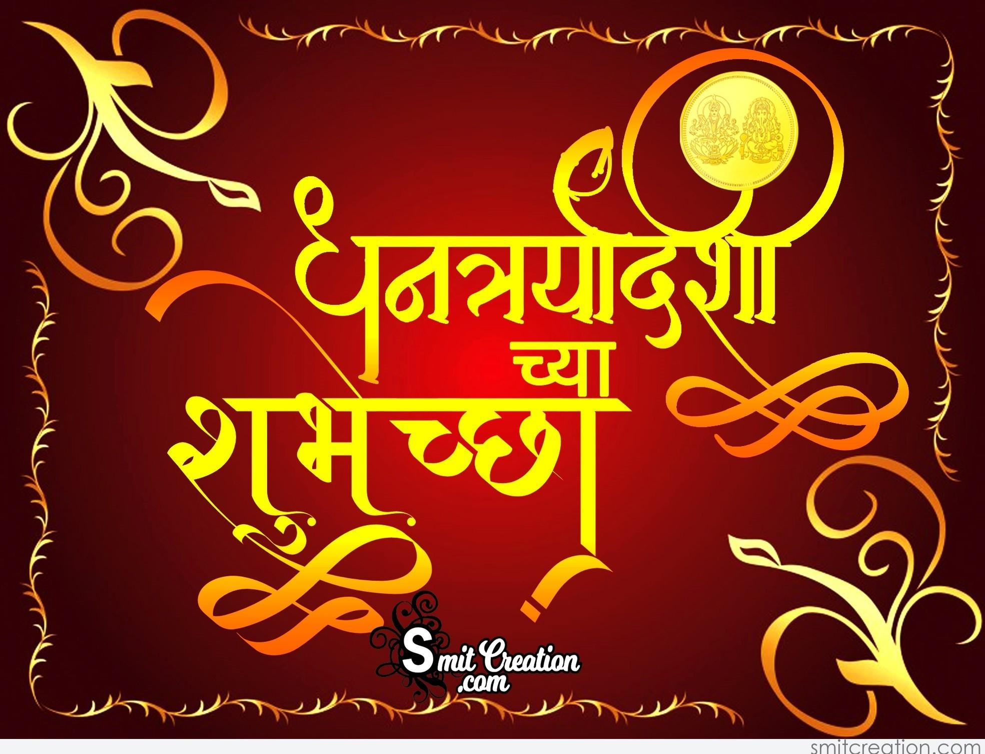 Dhanteras pics in marathi for whatsapp