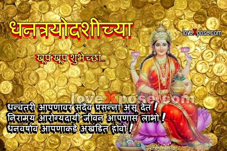Happy Dhanteras images in marathi