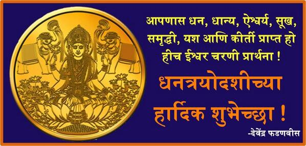 Happy Dhanteras images wishes in marathi