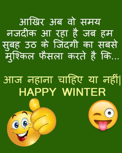 funny winter pics and quotes in hindi