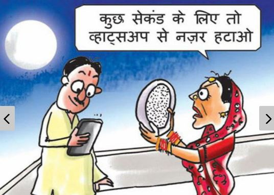karva chauth picture video mein