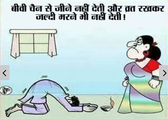 very funny jokes karva chauth picture hindi download in hd