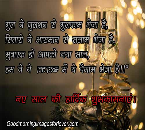 2020 new year images pics download in hindi