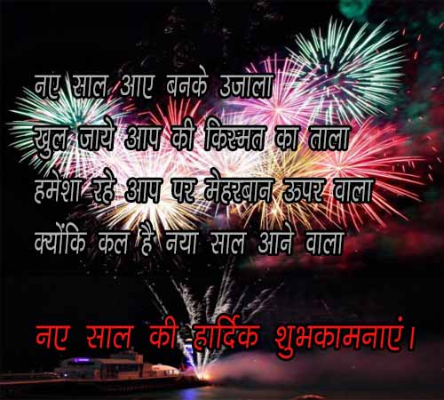 Happy new year images in hindi 2020