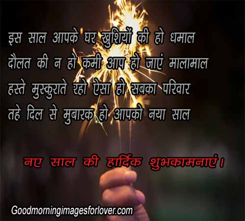 Happy new year photo pics download in hindi in hd