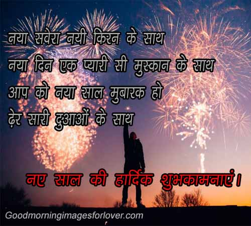 2020 Happy new year images in hindi | new year shayari wishes pics photo