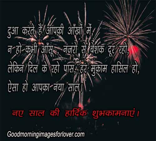 top photo of new year download for your mobile in hindi