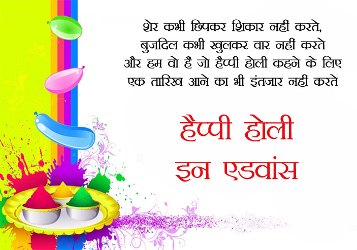 2020 holi images in hindi with best wishes