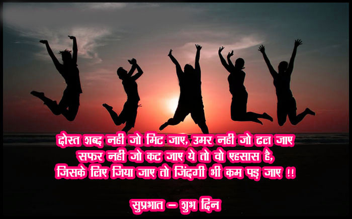 Good Morning Suprabhat Quotes images Photo Download