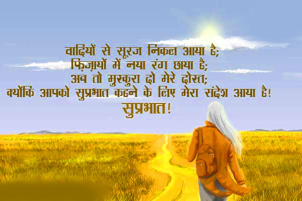 HD Suprabhat Quotes Photo Pics Download in HD