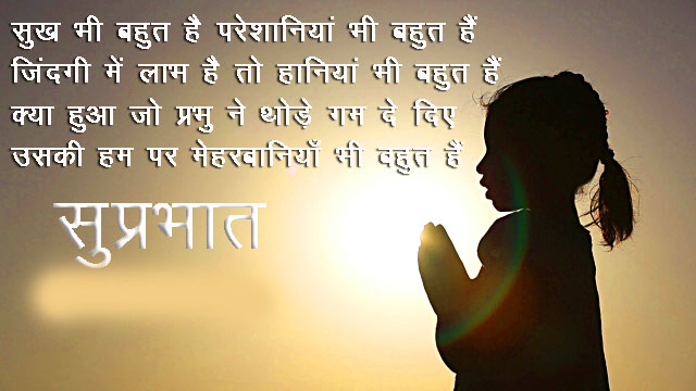 Hindi Quotes Suprabhat Photo download in hd