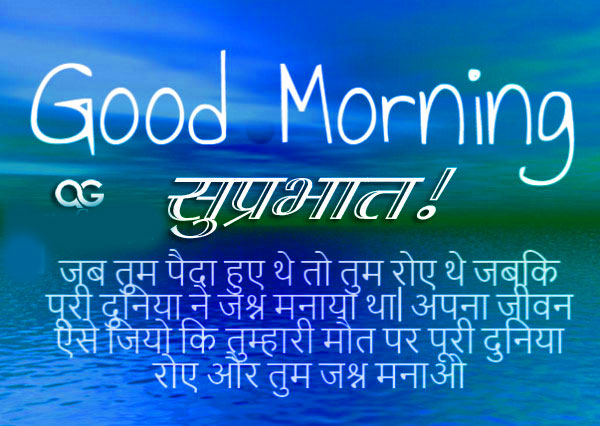 Latest Suprabhat Quotes Photo pics with good morning jokes images Download