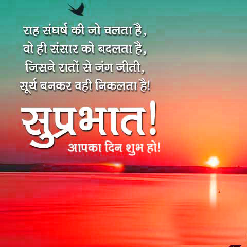 New Suprabhat Quotes Photo Images download in hd