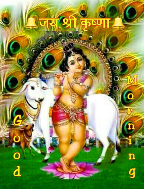 Suprabhat Quotes Images God Download for Whatsapp & Facebook