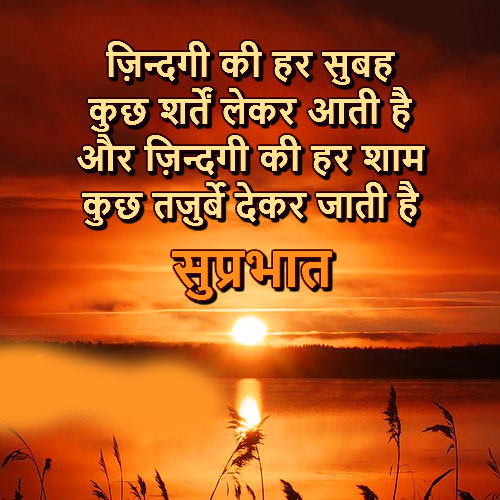 Suprabhat Quotes Images Photo pics Download in hindi