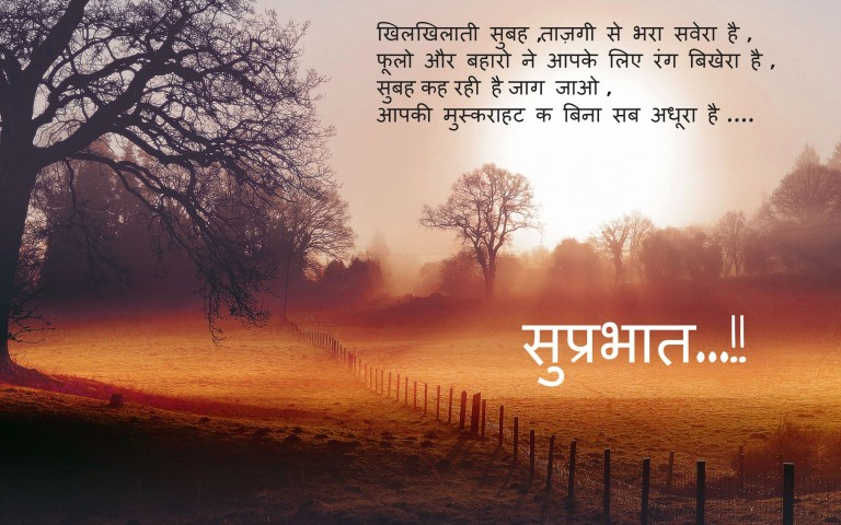 Suprabhat Quotes Images With God photo pics download in hd