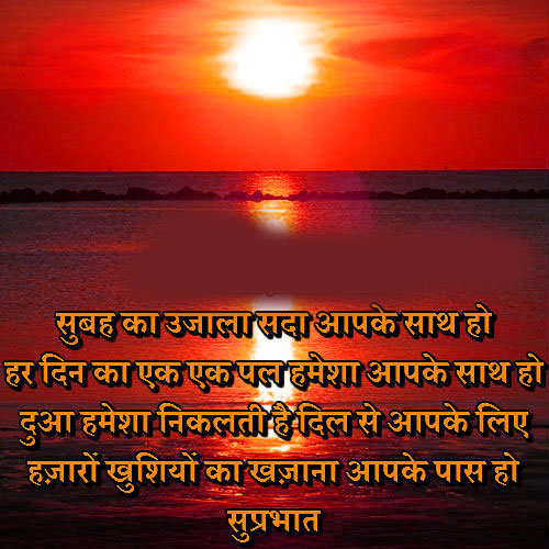 Suprabhat Quotes Images top wishes Download for Whatsaap