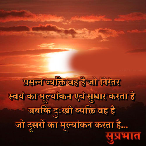 Suprabhat Quotes Pics Wallpaper Pics Free With Quotes