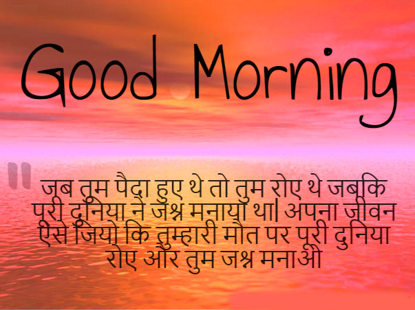 Suprabhat pics Quotes Images Download For Whatsaap