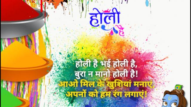 best holi wishes photo download in hindi