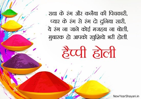 god holi wishes images download in hindi