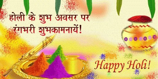 good morning holi images in hindi download