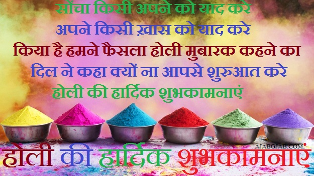 happy holi wishes images in hindi download top photo