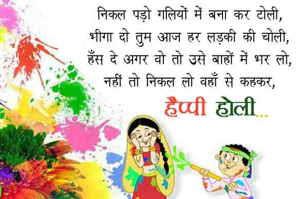 2021 Happy holi images in hindi wishes pics photo download