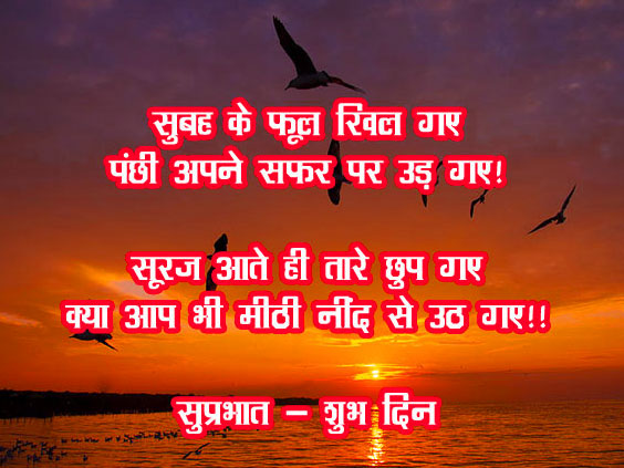 new Suprabhat Quotes God images pics photo download