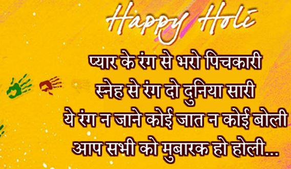 top holi wishes download in hindi