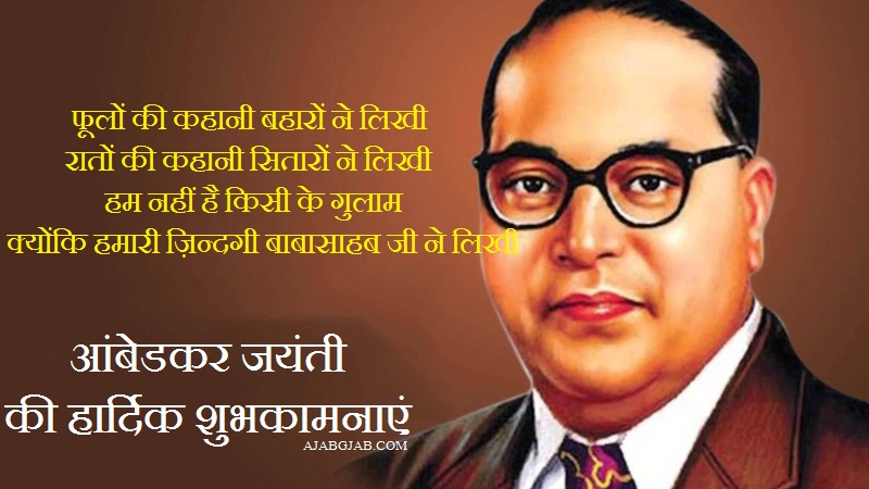 2020 ambedkar jayanti images photo download in hd