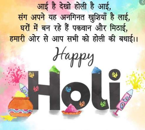 2020 happy holi message images pics photo download