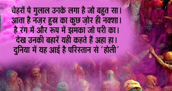 2020 happy holi shayari wishes in hindi download