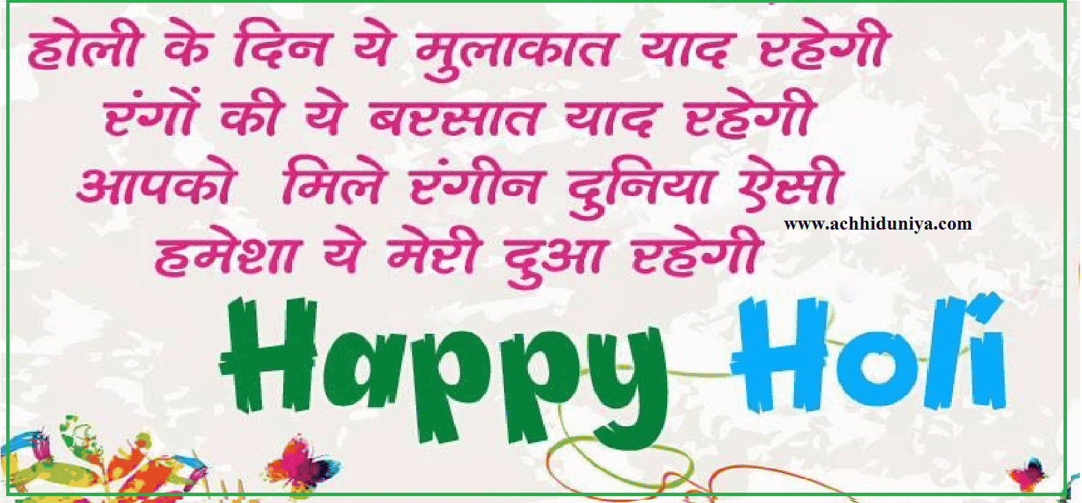 2020 happy holi sms images in hindi download