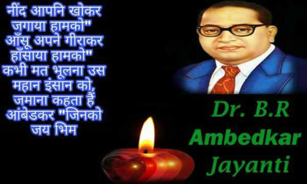 Happy ambedkar pics in hindi download in hd