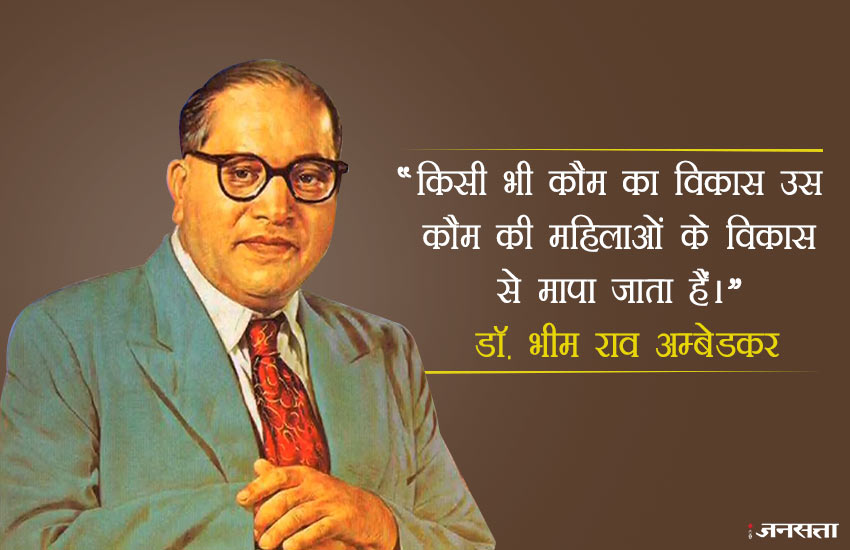 ambedkar jayanti images wishes download in hindi