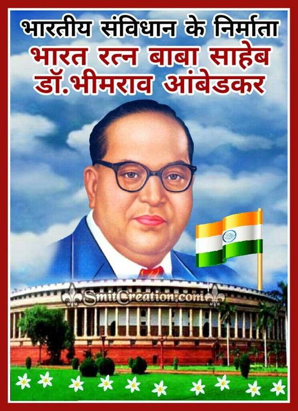 ambedkar jayanti phtoto download wishes msg download