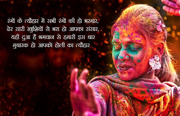 2021 Happy holi shayari wishes in hindi pics photo msg download HD