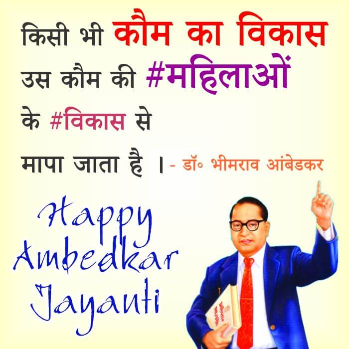 happy ambedkar jayanti images pics photo download in hd