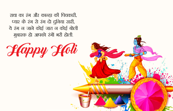 holi shayari images download for whatsapp and facebook