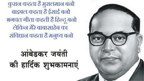 latest ambedkar jayanti images download in hindi