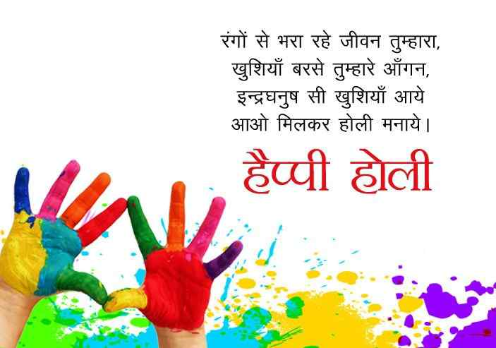 top 2020 holi shayari images download in hd