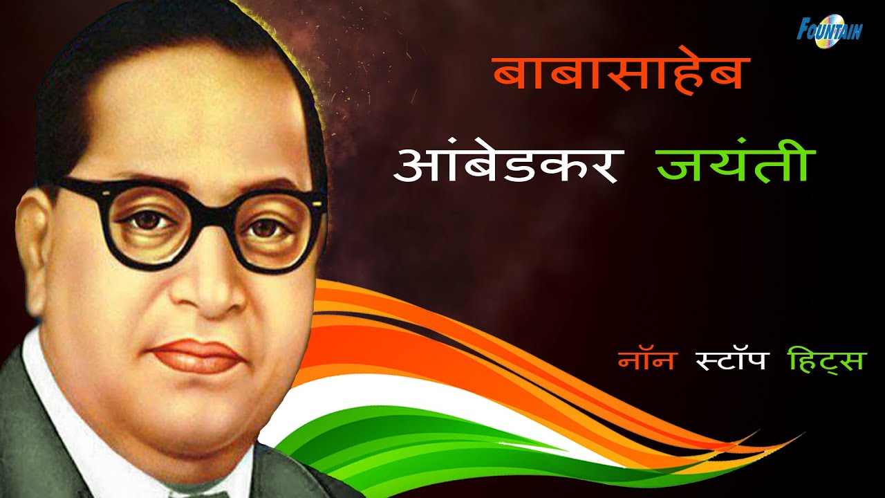 top ambedkar jaynti photo download in hd